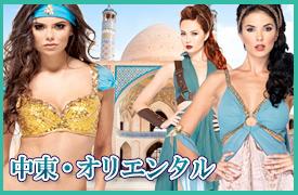 ハロウィンコスチューム衣装通販 中東 民族衣装 アラビア民族衣装