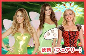 妖精・フェアリー・ハチ・てんとう虫コスプレ ハロウィン衣装仮装コスチューム通販