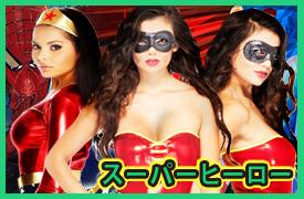 スーパーヒーローコスプレ ハロウィン衣装仮装コスチューム通販
