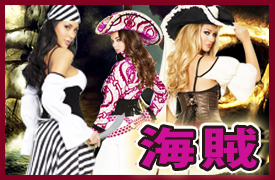 海賊衣装 ハロウィン衣装仮装コスチューム通販