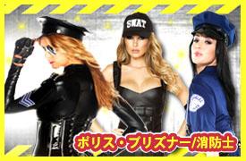 警察・ポリス・SWAT衣装コスチューム ハロウィン衣装仮装コスチューム通販