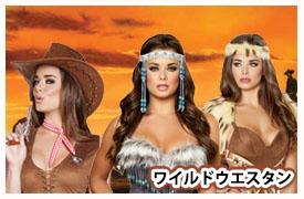 カウガール・インディアンコス ハロウィン衣装仮装コスチューム通販