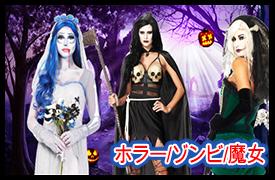 ホラー・ゾンビ・魔女衣装コスチューム ハロウィン衣装仮装コスチューム通販