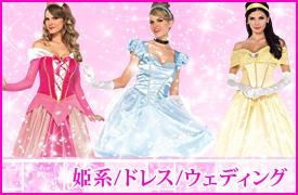 姫系/ドレス/ウェディング