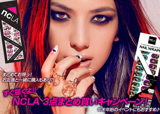 NCLA3個セットチケット4900円(通常価格5550円のところ650円もお得!)でNCLA 3点まとめ買いキャンペーン!