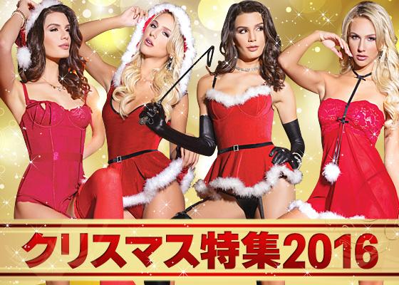 クリスマス衣装・サンタクロースコスチュームコーナー!セクシーなサンタに★