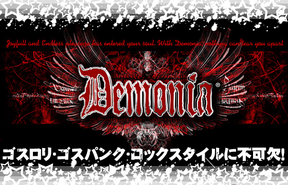 Demonia -デモニア-