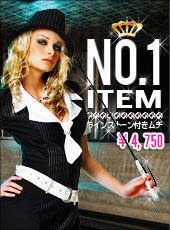 No.1アイテム「ラインストーン付きムチ」¥5,900