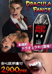 本格的ドラキュラキバ登場!コスプレの小道具に!