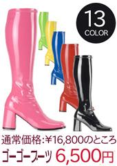 選べる18color☆カラフルブーツ