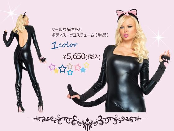 クールな猫ちゃんボディスーツコスチューム(単品)