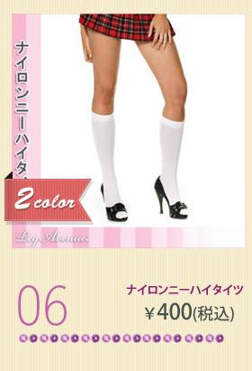シンプル&ベーシック膝丈靴下