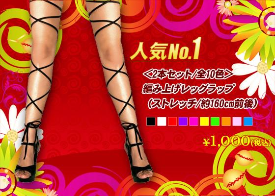 【ボディーゾーン】<2本セット/全10色>編み上げレッグラップ(ストレッチ/約160cm前後)