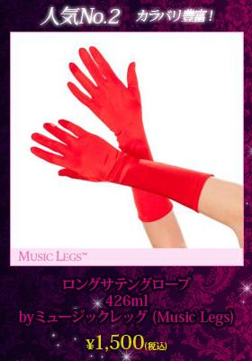 ロングサテングローブ 426ml by ミュージックレッグ (Music Legs)