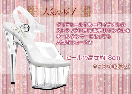 クリアサンダル/クリアハイヒール/厚底透明サンダル【Adore-708】7インチプラットフォーム(約18センチヒール)