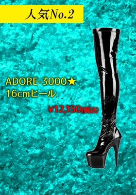 ADORE-3000★16cmヒール