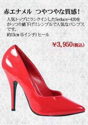 【ベ★特価3950円】プリーザーパンプス/SEDUCE-420 レッドエナメル★約13cm(5インチ)ヒール