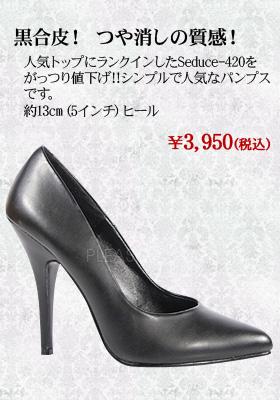 【ベ★特価3950円】プリーザーパンプス/SEDUCE-420 ブラック合皮★約13cm(5インチ)ヒール