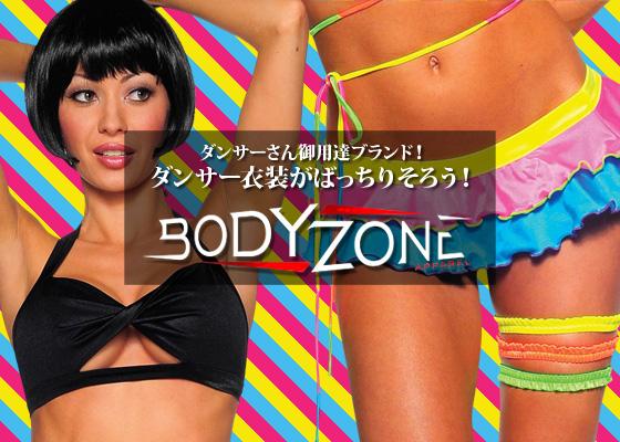 ダンサーさん御用達ブランド!ダンサー衣装がばっちりそろう!ボディーゾーン(Bodyzone)!