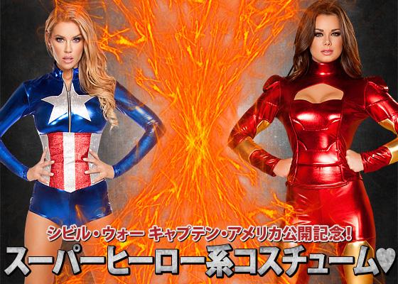 シビル・ウォー キャプテン・アメリカ公開記念! スーパーヒーロー系コスチューム♡