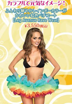 ペチコート/チュチュ/ふんわり鮮やかレインボーカラーがかわいい虹色ペチコート【レッグアベニューレイブウェア/Leg Avenue Rave Wear】