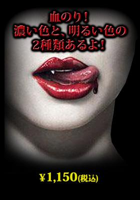 ハロウィンスペシャル★本格仮装血のり★フェイクブラッド(ホラーアクセ)ドラキュラ・吸血鬼・バンパイア・ゾンビコスに