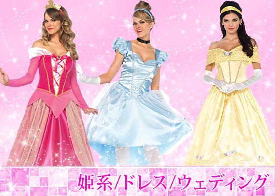 永遠の憧れ!プリンセス・お姫様コスチュームコーナー
