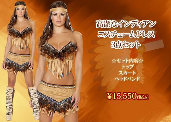高潔なインディアンコスチュームドレス3点セット【ローマコスチューム】