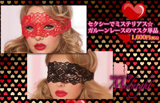 セクシーでミステリアス☆ガルーンレースのマスク単品【セブンティルミッドナイト/7til Midnight】アクセサリー/セクシー